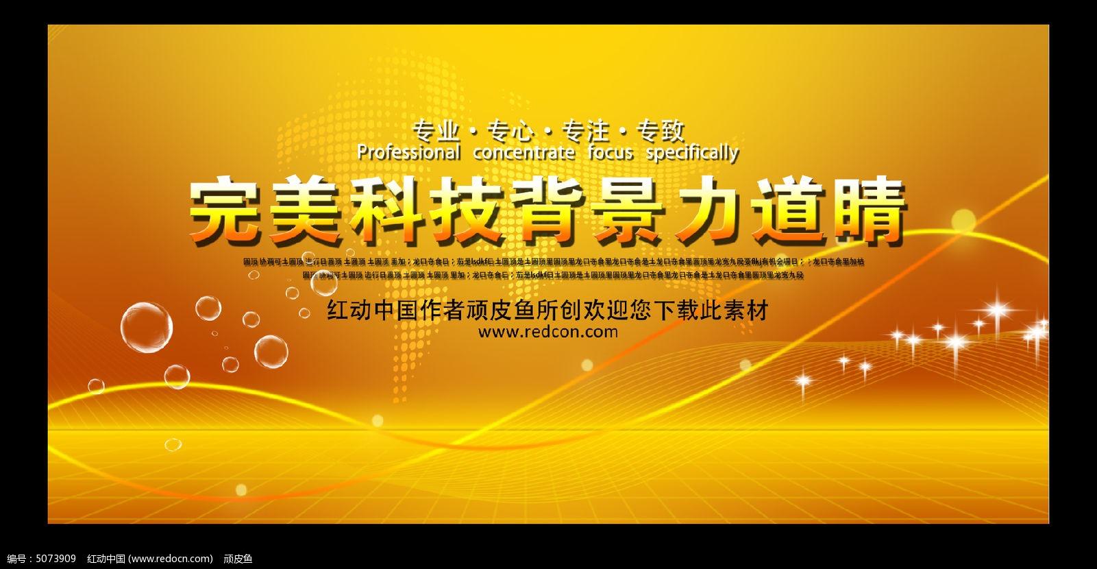 户外广告 户外喷绘 黄色 黄色展板 会议背景 会议展板 活动背景 金色