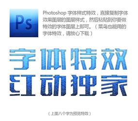 蓝色海洋纹理字体特效