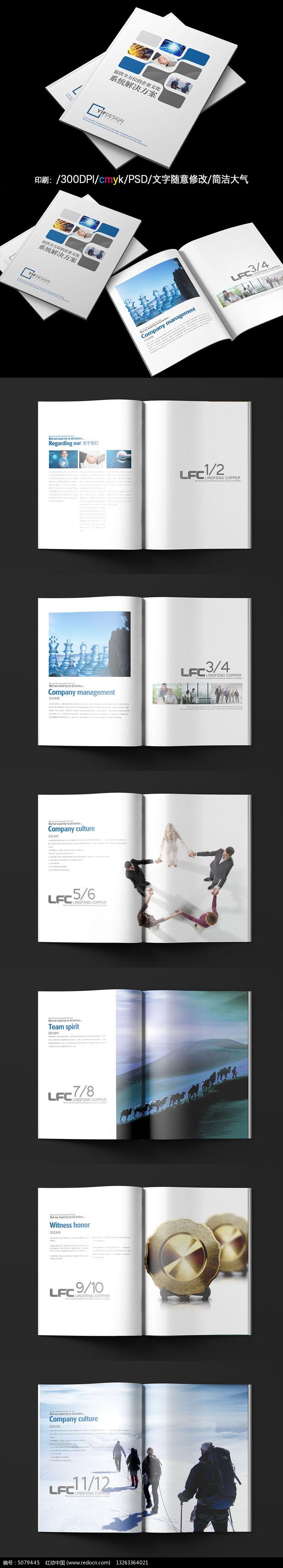 蓝色简约企业画册设计图片