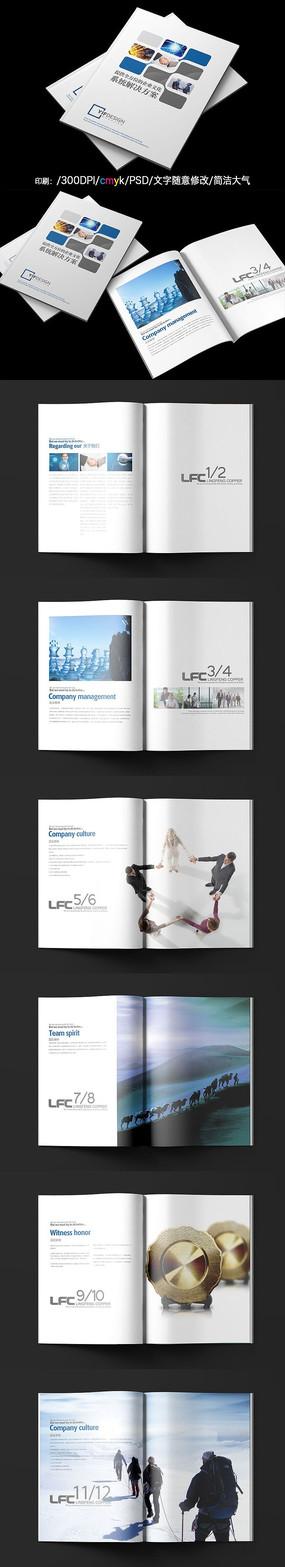 蓝色简约企业画册设计 PSD