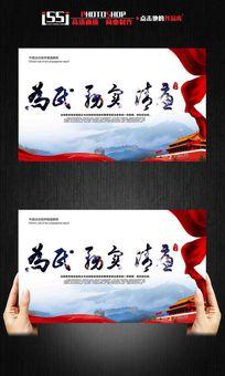 廉政海报设计