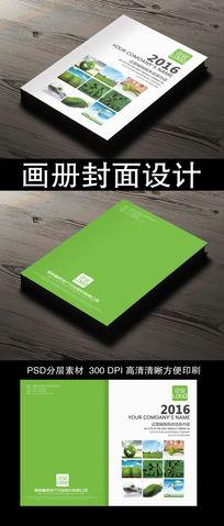 绿色环保画册封面设计模板