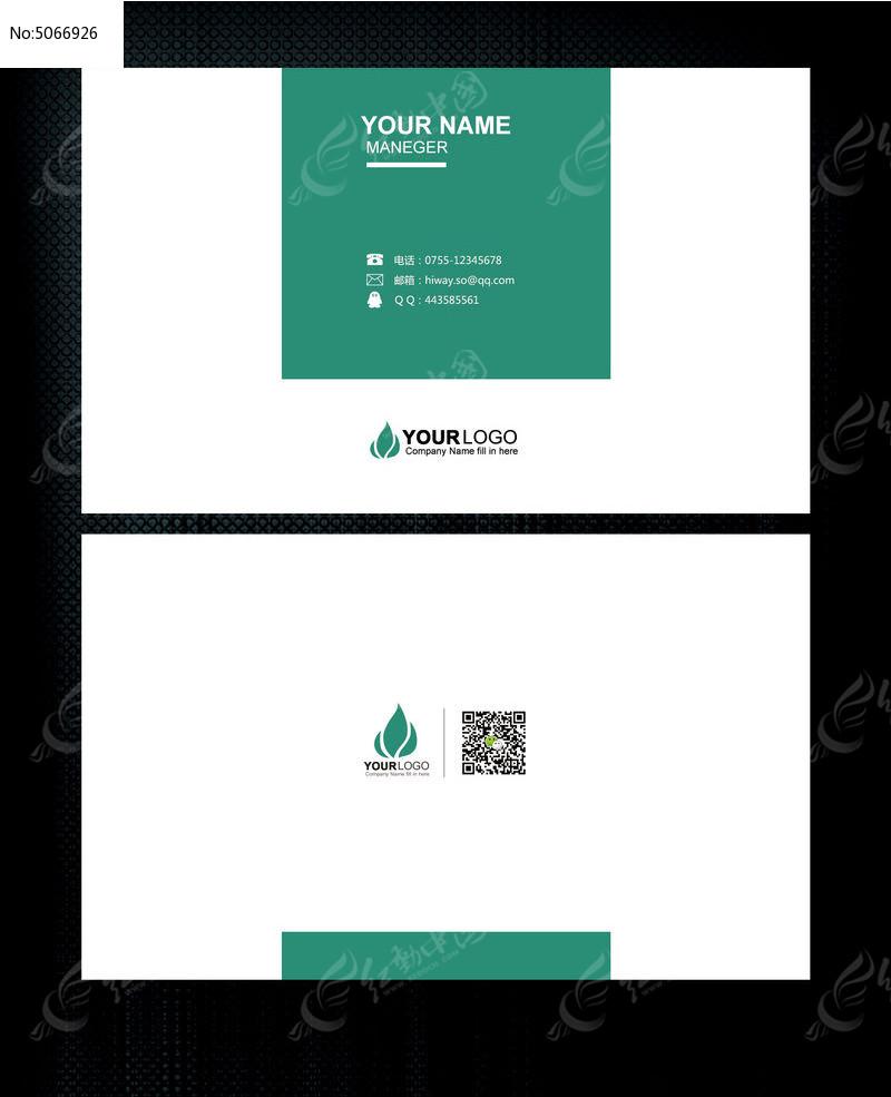 绿色简洁大气名片设计模板下载图片