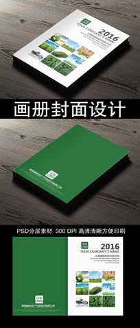绿色清新环保企业画册封面设计模板