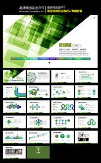 绿色时尚清爽个人简历PPT设计