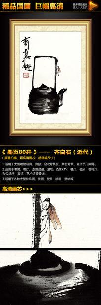 齐白石《册页八十开之茶壶》国画挂画装饰