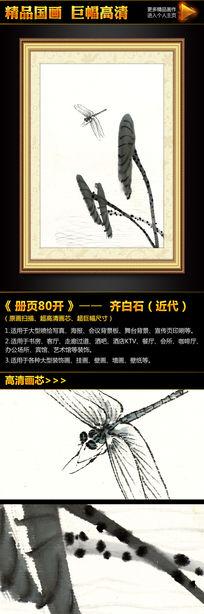 齐白石《册页八十开之水墨蜻蜓荷叶》国画挂画装饰