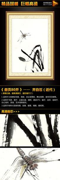 齐白石《册页八十开之水墨蜻蜓花卉》国画挂画装饰画