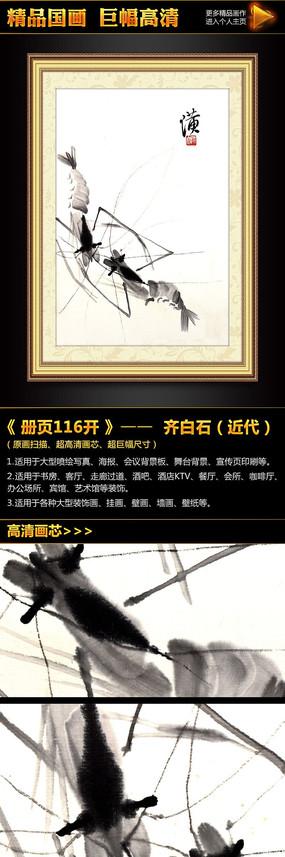 齐白石《册页一一六开之双虾图》国画装饰画