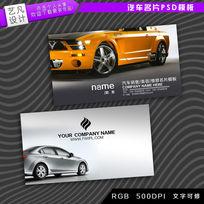 汽车销售美容名片模板