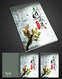 青葱岁月散文集画册封面