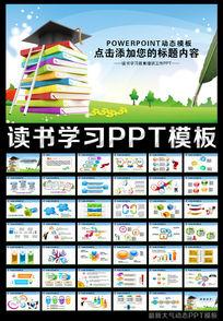 清新读书学习学校教育培训交流工作PPT模版