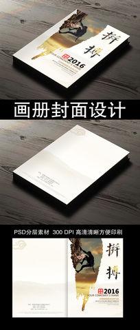 企业拼搏水墨画册封面