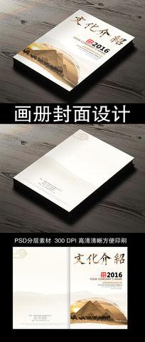 企业文化介绍水墨画册封面
