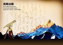 企业文化展板海报设计素材