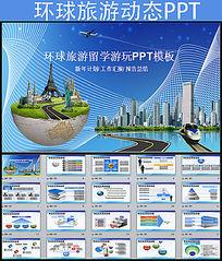 全球旅游旅行社出国旅行ppt模板