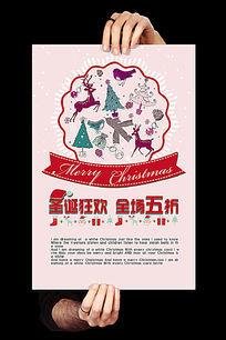 圣诞节浪漫时尚简洁海报设计