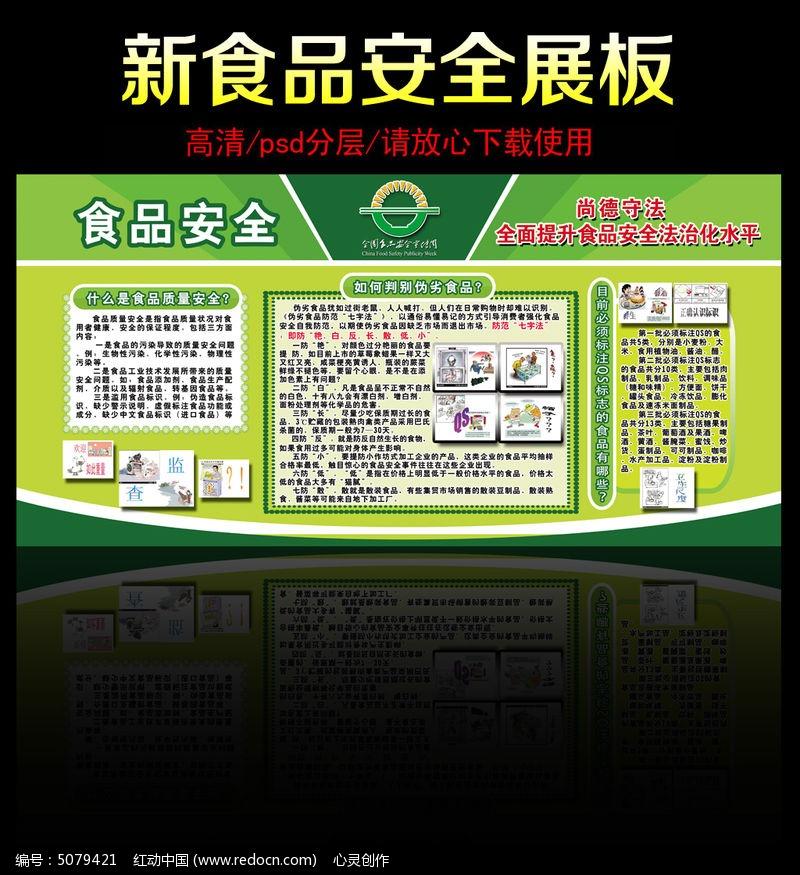 食品安全展板模板PSD素材下载 展板背景图设计图片 -食品安全展板模