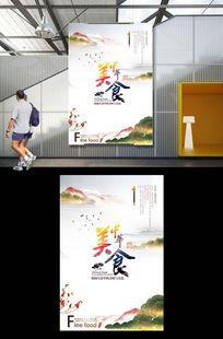 时尚水墨中国风餐饮美食海报设计