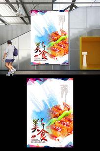 时尚中国风水墨psd餐饮美食海报设计