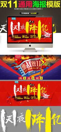 双十一家电家具全球狂欢节海报模板