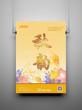 水墨风秋季新品海报模板