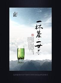 水墨中国风茶海报设计