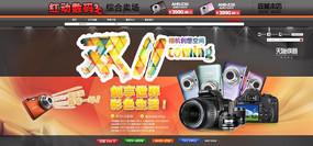 数码相机天猫双11活动广告 PSD