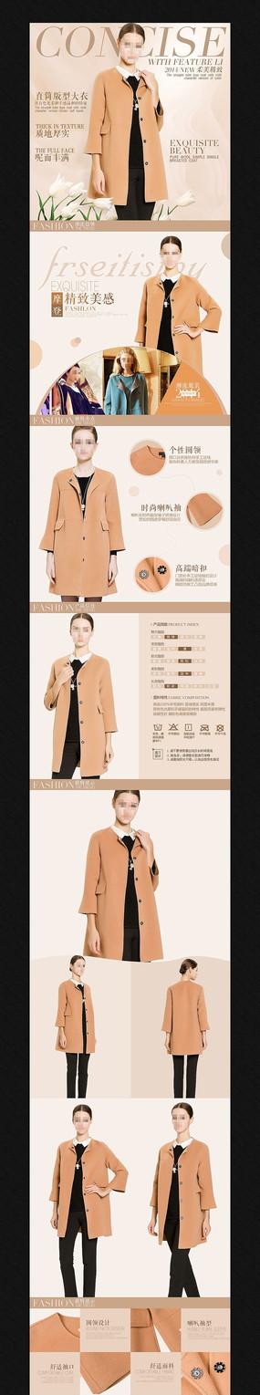 淘宝女装呢子大衣详情页描述PSD模板