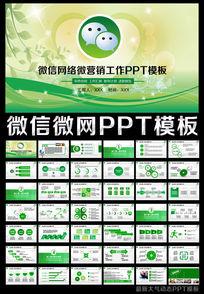 微信微商网络营销业绩报告工作扁平化PPT