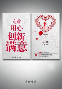 喜庆时尚婚庆名片