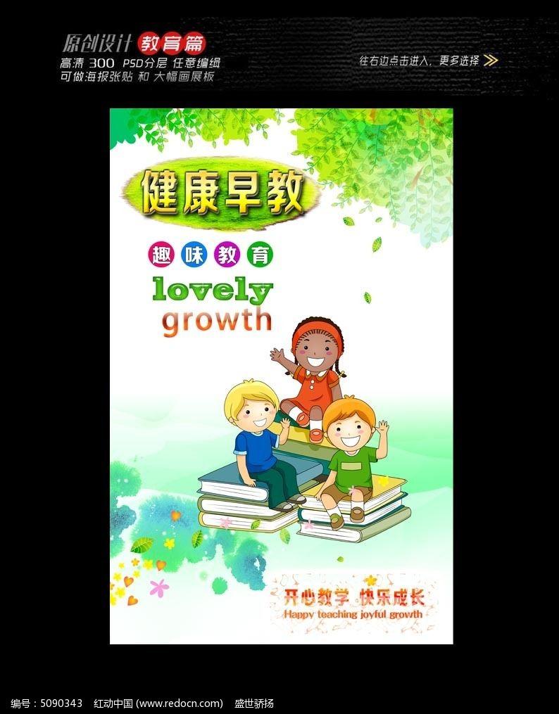 英语培训海报设计图片