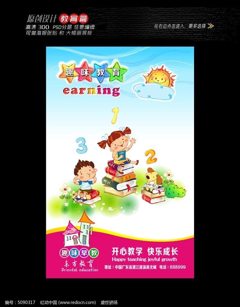 幼儿园海报设计图片