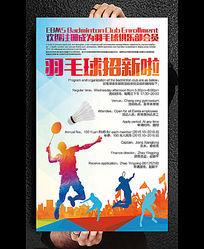 羽毛球俱乐部注册会员海报设计