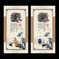中国风勇文化诚文化教育展板设计