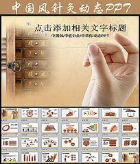 中国风中医针灸动态PPT模板