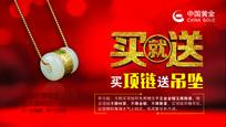 中国黄金珠宝宣传单宣传海报