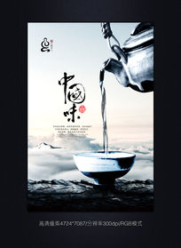 中国味茶文化海报设计