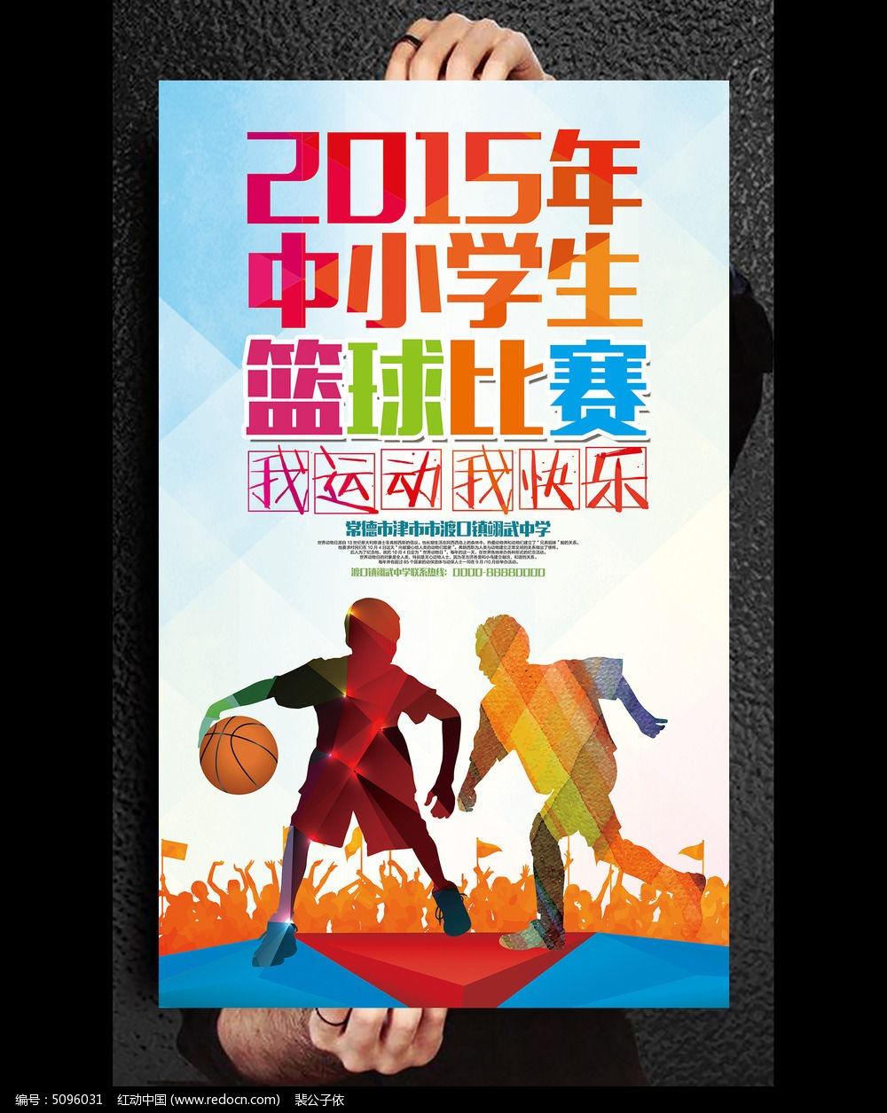 篮球赛用英语怎么写_篮球比赛活动方案怎么写-
