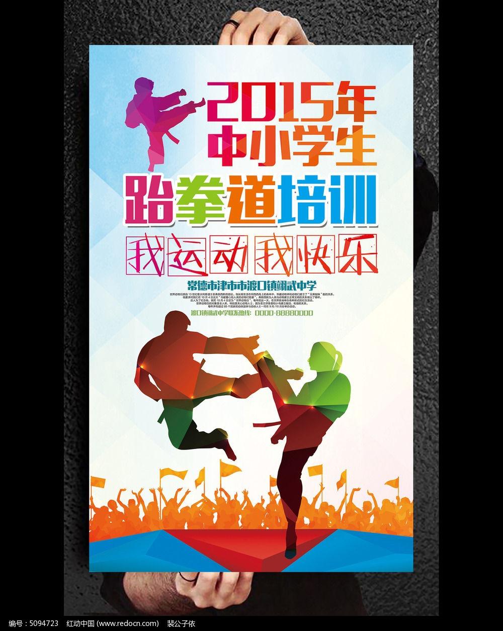 中小学生跆拳道比赛海报设计图片