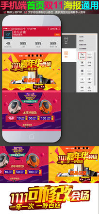 1111嘉年华全球购物节海报