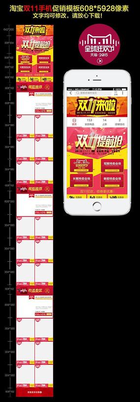2015双11全球狂欢节手机端首页装修