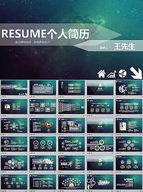 IOS风格时尚个人求职竞聘简历PPT