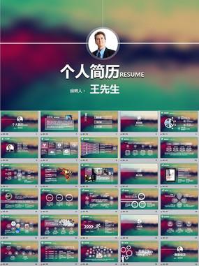 IOS风格通用时尚个人求职竞聘简历PPT