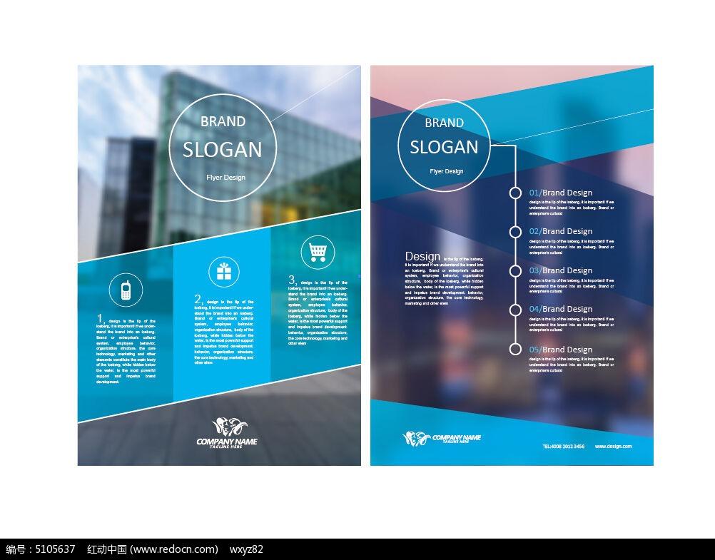 原创设计稿 海报设计/宣传单/广告牌 宣传单 彩页 dm单 扁平设计科技图片