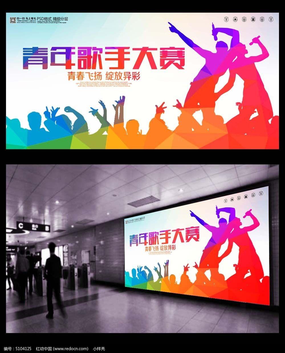 炫彩青年歌手大赛宣传海报