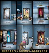 地产海报系列设计