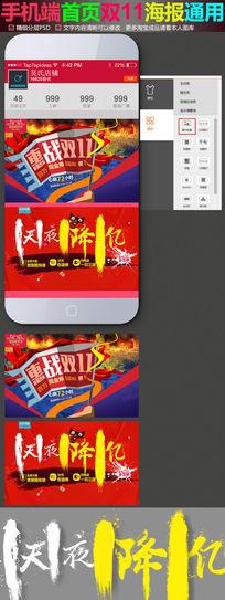 惠战双11手机客户端通用海报