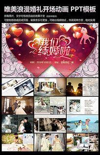 婚礼开场视频片头婚纱照电子相册PPT模板 pptx