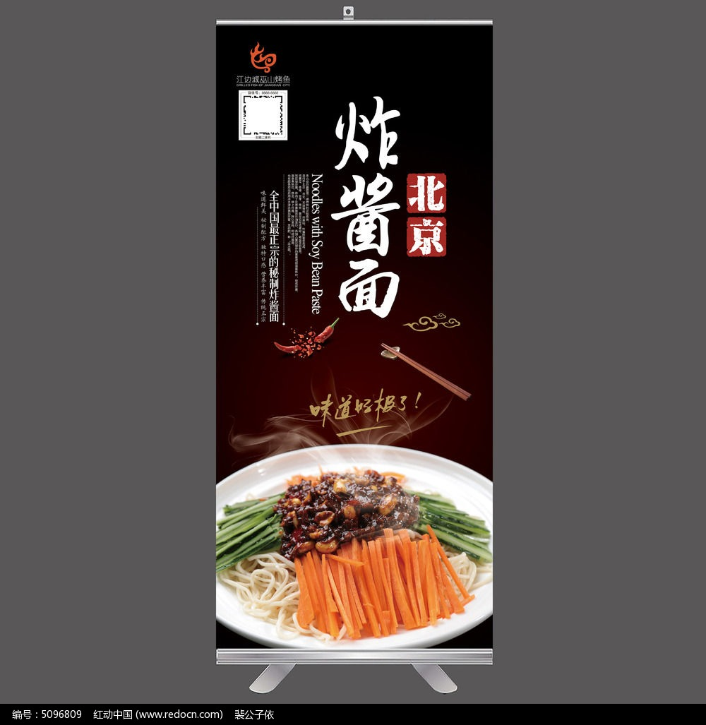 炸酱面海报北京大学录取通知书模板-老北京炸酱面海报